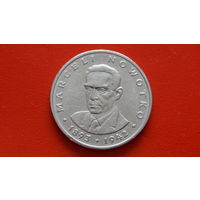 20 Злотых 1976 Речь Посполитая Польша -MARCELI NOWOTKO- *м.никель