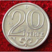 7381:  20 тенге 2015 Казахстан