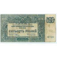500 рублей 1920 год, ГКВС на Юге России (Врангель)