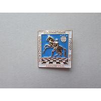 СССР Шахматы Ленинград 1973  Конь