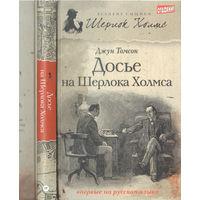 Досье на Шерлока Холмса