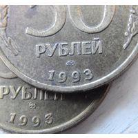 2. Россия 2 монеты по 50 рублей 1993 год (Московский и Ленинградский монетные дворы)