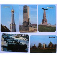 """Тульские календарики No 2, """"Бородино"""" 1989"""