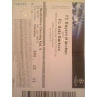 Билет с матча Бавария Германия--БАТЭ Борисов-2012  блок 341 ряд 13 место 11 цена 40 евро