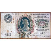 СССР, 25000 рублей 1923 год, Р183