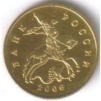 50 копеек 2006 год м (ММД) магнитные_состояние AU