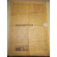 """Газета """"Гомельсеая правда"""" 21 снежня 1974 г"""