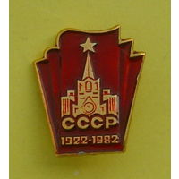 СССР. 1922-1982. *87.
