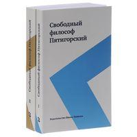 Свободный философ Пятигорский (комплект из 2 книг)