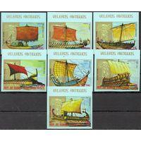 Древние парусники Экваториальная Гвинея  1978 год серия из 7 б/з марок (М)