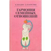 В.Владин,Д.Капустин. Гармония семейных отношений.