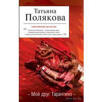 Т.Полякова.Мой друг Тарантино.