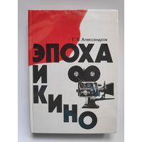 Г. В. Александров. Эпоха и кино.