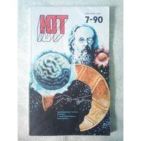 Юный техник ЮТ 1990-7 СССР журнал