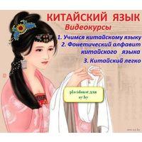 Видеокурсы КИТАЙСКОГО языка - Учимся китайскому языку, Фонетический алфавит китайского языка, Китайский легко