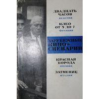 Зарубежные киносценарии. (Выпуск 3; 1969 г.)