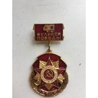 40 лет Великой Победы