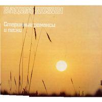 Вадим Козин - Старинные романсы и песни. Vinyl, LP, Compilation, Mono-1985,USSR.