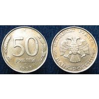 "W: Россия 50 рублей 1993 ""ММД"" НЕМАГНИТНАЯ (810)"