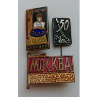 Два не частых значка СССР, т/м, эмаль, Русский сувенир, Москва выставка Будапешт 1958 год, одним лотом
