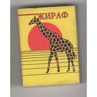 Жираф. Возможен обмен