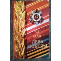 Савалов Е. 9 мая День Победы 1974 г. Чистая