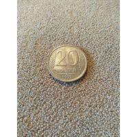 Россия 20 рублей 1992