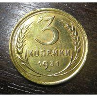 3 Копейки 1931 г. В Сохране!