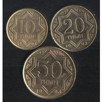 Казахстан 10,20,50 тиын 1993 г. Сохран!!! Цена за все!