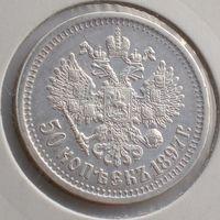 Россия, 50 копеек 1897 *