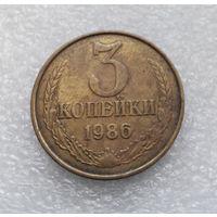 3 копейки 1986 СССР #03
