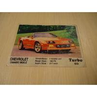 РАСПРОДАЖА ВСЕГО!!! Вкладыш Turbo из серии номеров 51 - 120. Номер 69