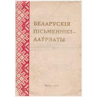 Беларуския письменники - лауреаты