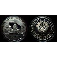 Мирский замок 20 рублей серебро 1998