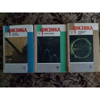 Физика