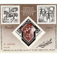 СССР, 1971 СУВЕНИРНЫЙ ЛИСТОК    5-ая спартакиада народов СССР