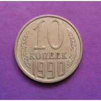 10 копеек 1990 СССР #06