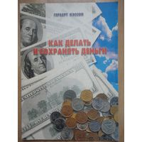 """Брошюра """"""""Как делать и сохранять деньги"""" (бонус при покупке моего лота от 5 рублей)"""