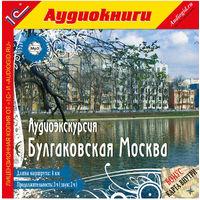 Аудиоэкскурсия. Булгаковская Москва (аудиокнига MP3) С картой города