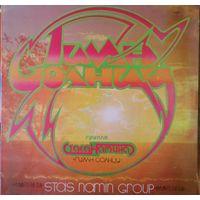 Группа Стаса Намина - Гимн Солнцу, LP
