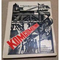 """Ф. Безыменский """"Комсомолия"""" Стихи 1918-1968 годов о комсомоле и молодежи."""