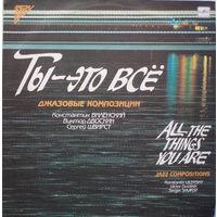 """LP К. Виленский, В. Двоскин, С. Швирст - """"Ты - это всё"""" (джазовые композиции) (1989)"""