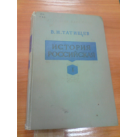 Татищев В.Н. История Российская. Т. 1-7. 1962-1968 г.г. или отдельные тома