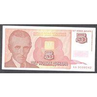Югославия 5 новых динар 1994 г. январь. Редкая