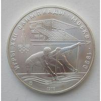 СССР 10 рублей 1978 XXII летние Олимпийские Игры Москва 1980 - Гребля