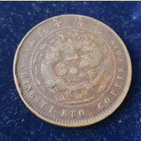 10 кэш 1907 Китай. CHINGKIANG...Tai Ching Ti Kuo Copper