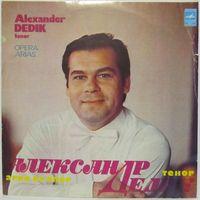 LP Александр ДЕДИК (тенор) - Арии из опер (1980)