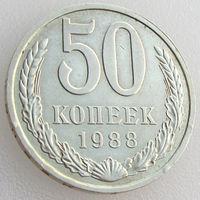 СССР, 50 копеек 1988 года, Y#133a.2