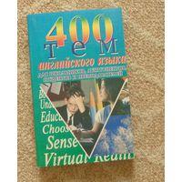 Куриленко Ю.В. 400 тем английского языка для школьников, абитуриентов, студентов и преподавателей