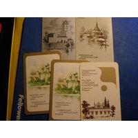 Календарик Музеи 1989
